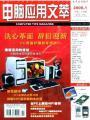 电脑应用文萃杂志社