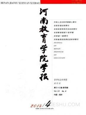 河南教育学院学报杂志