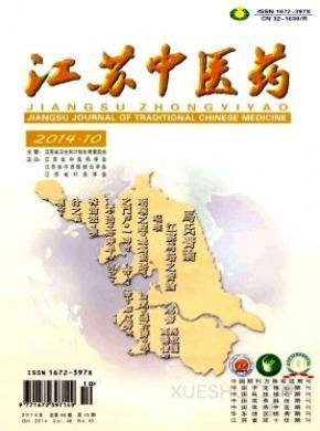 江苏中医药杂志