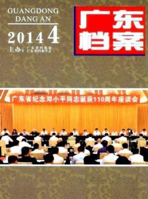 广东档案杂志