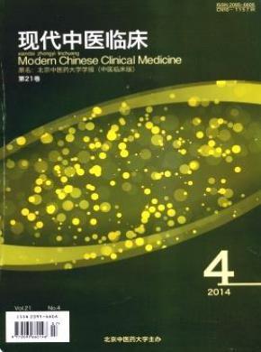 现代中医临床杂志