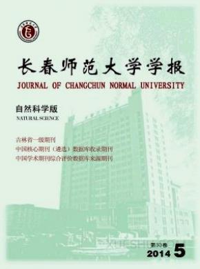 长春师范大学学报杂志