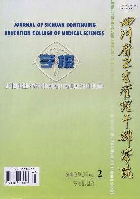 四川省卫生管理干部学院学报