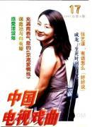 中国电视戏曲