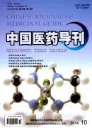 中国医药导刊