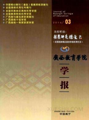广西教育学院学报杂志