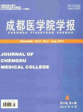 成都医学院学报杂志