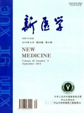 新医学杂志