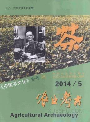 农业考古杂志社