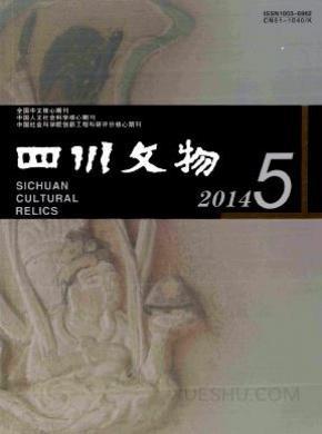 四川文物杂志