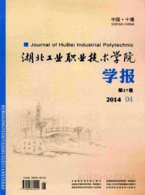 湖北工业职业技术学院学报杂志