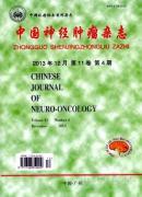 中国神经肿瘤