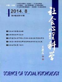 社会心理科学期刊