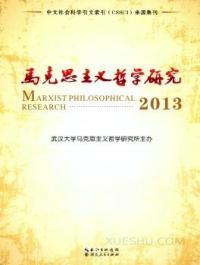 马克思主义哲学研究期刊