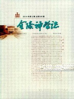 金陵神学志杂志