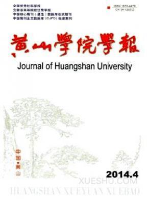 黄山学院学报杂志