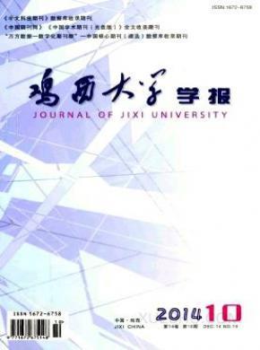 鸡西大学学报杂志