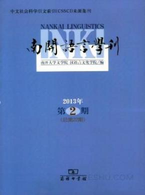 南开语言学刊杂志