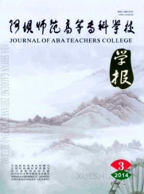 阿坝师范高等专科学校学报杂志