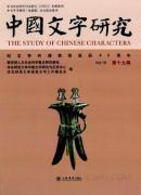 中国文字研究