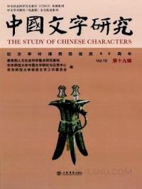 中国文字研究期刊
