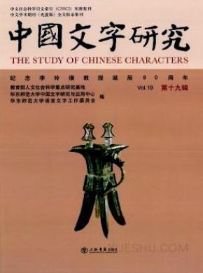 中国文字研究杂志社