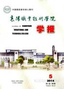 襄阳职业技术学院学报