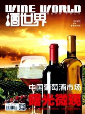 酒世界杂志