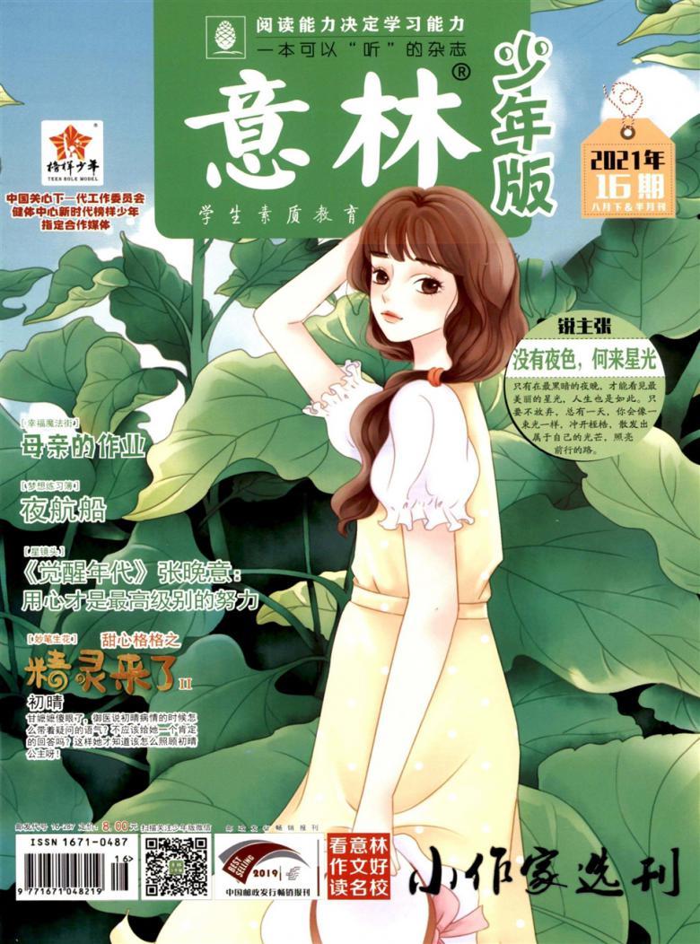 意林杂志社