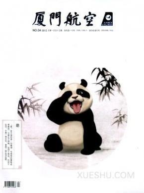 厦门航空杂志