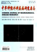 中华神经外科疾病研究