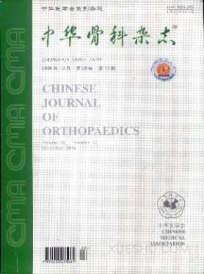 中华骨科杂志