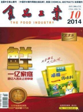 食品工业杂志