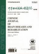 中华脑科疾病与康复