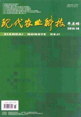 现代农业科技论文