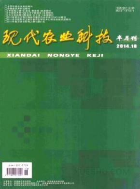 现代农业科技杂志