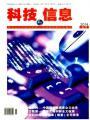 科技信息杂志社
