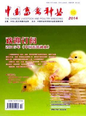 中国畜禽种业杂志