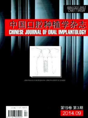 中国口腔种植学杂志