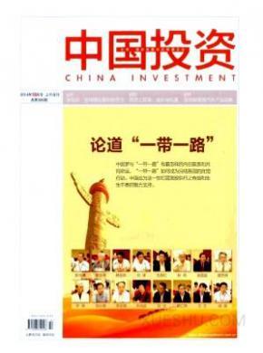 中国投资杂志