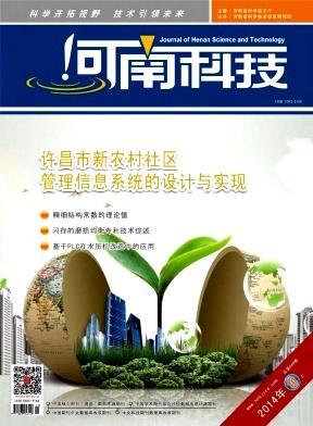河南科技论文