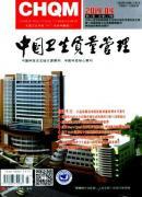 中国卫生质量管理