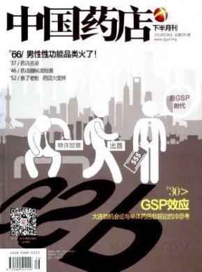 中国药店杂志