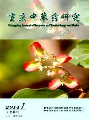 重庆中草药研究杂志