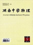 湖南中学物理