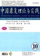 中国康复理论与实践