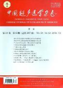 中国超声医学