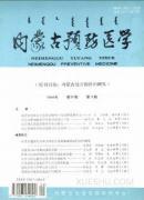 内蒙古预防医学