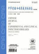 中华实验和临床感染病