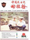 中国进出境动植检